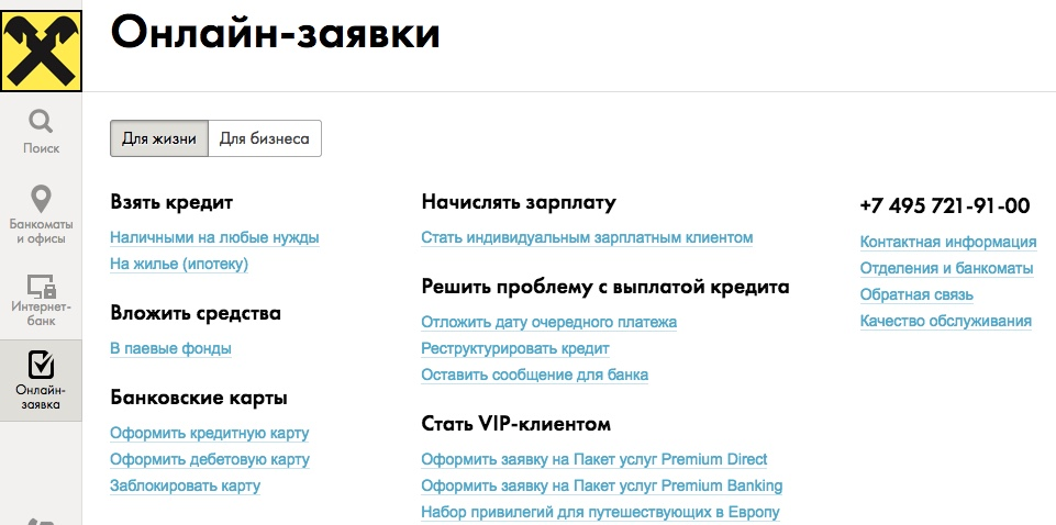 Райффайзенбанк онлайн заявка на кредит банк дает кредит с плохой историей