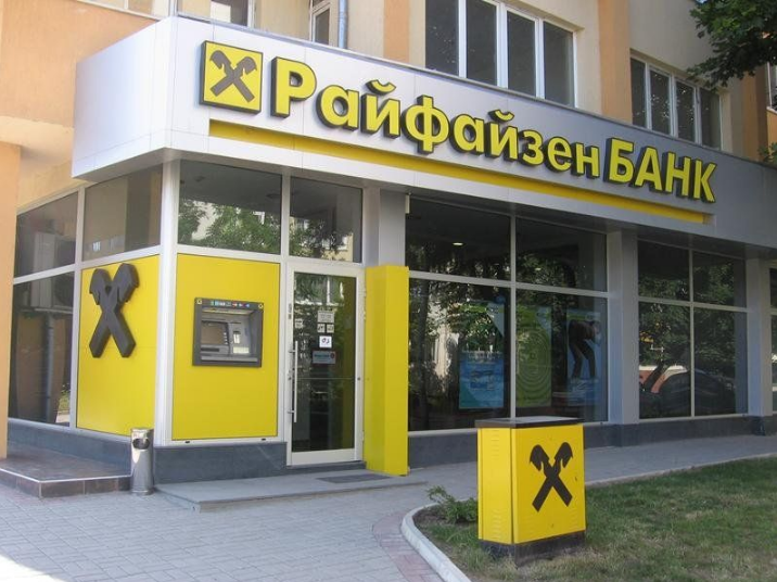 офис райффайзен банка