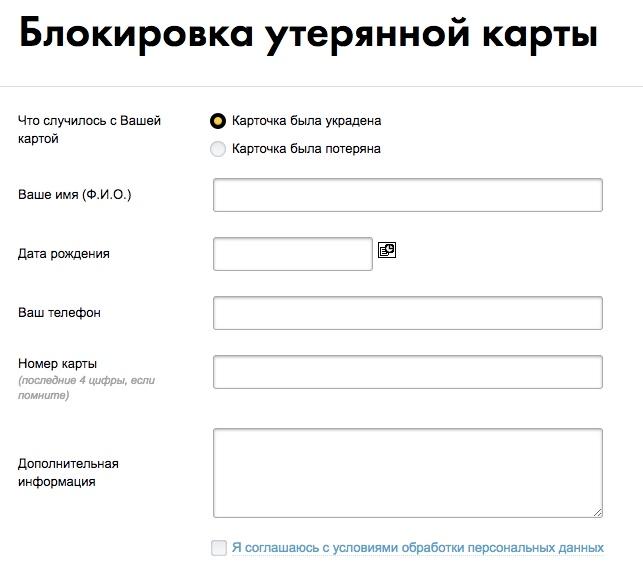 Райффайзенбанк блокировка карты онлайн заявка