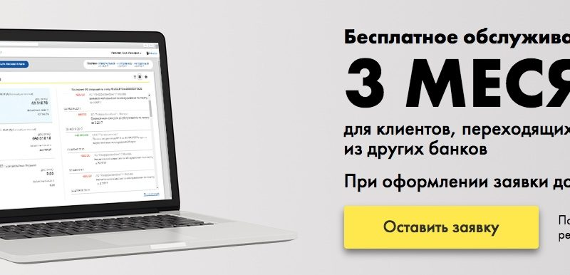 Райффайзенбанк РКО