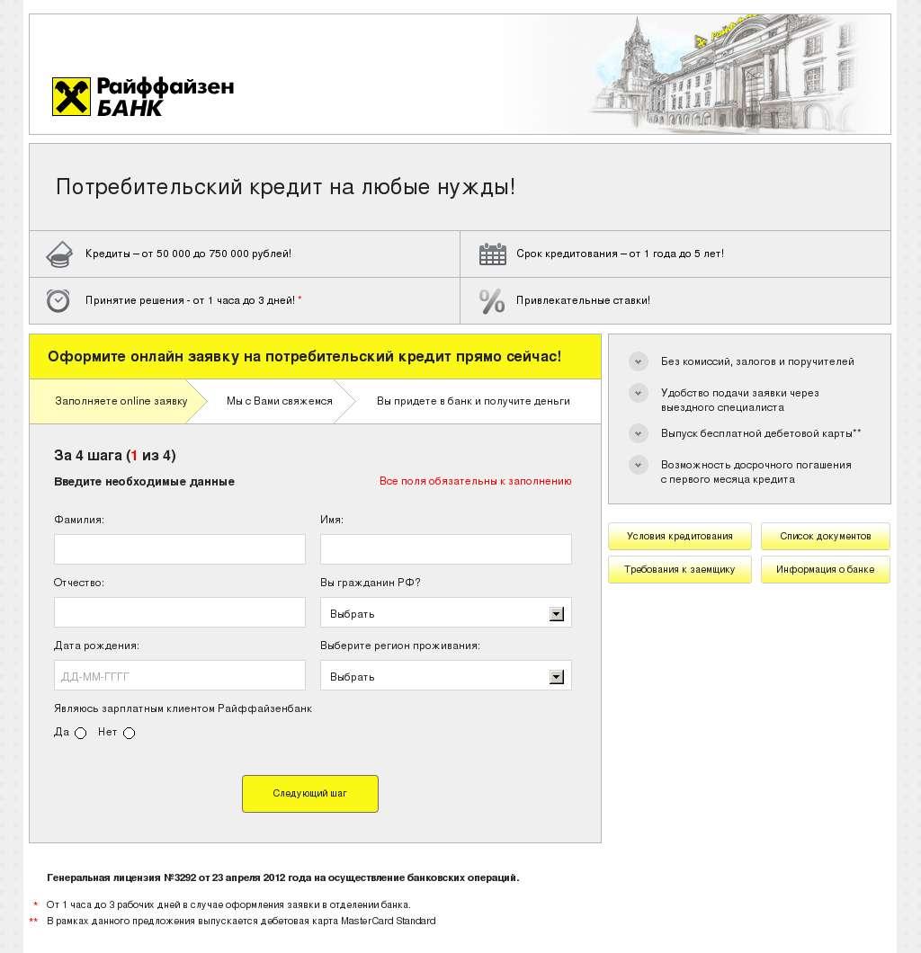 Калькулятор досрочного погашения кредита райффайзенбанк