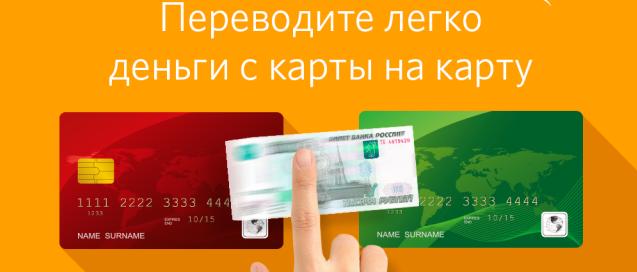 Перевести деньги на карту Сбербанка в Райффайзенбанке