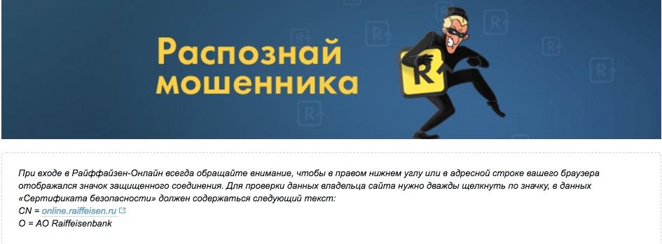 Райффайзенбанк онлайн безопасность