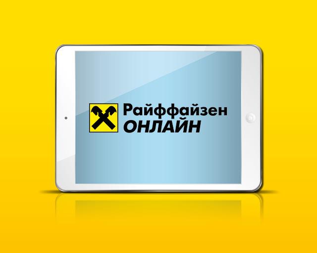 Райффайзен онлайн интернет-банк