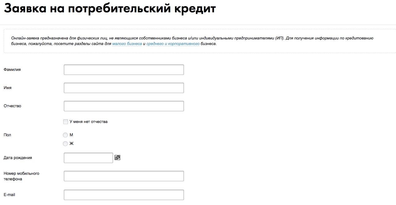 Заявка на кредит в Райффайзенбанке