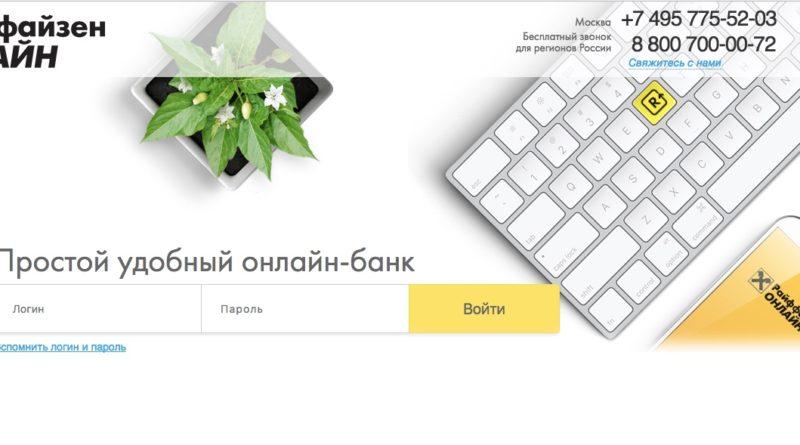 Банк москвы онлайн вход в личный кабинет