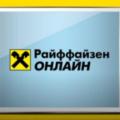райффайзен банк онлайн