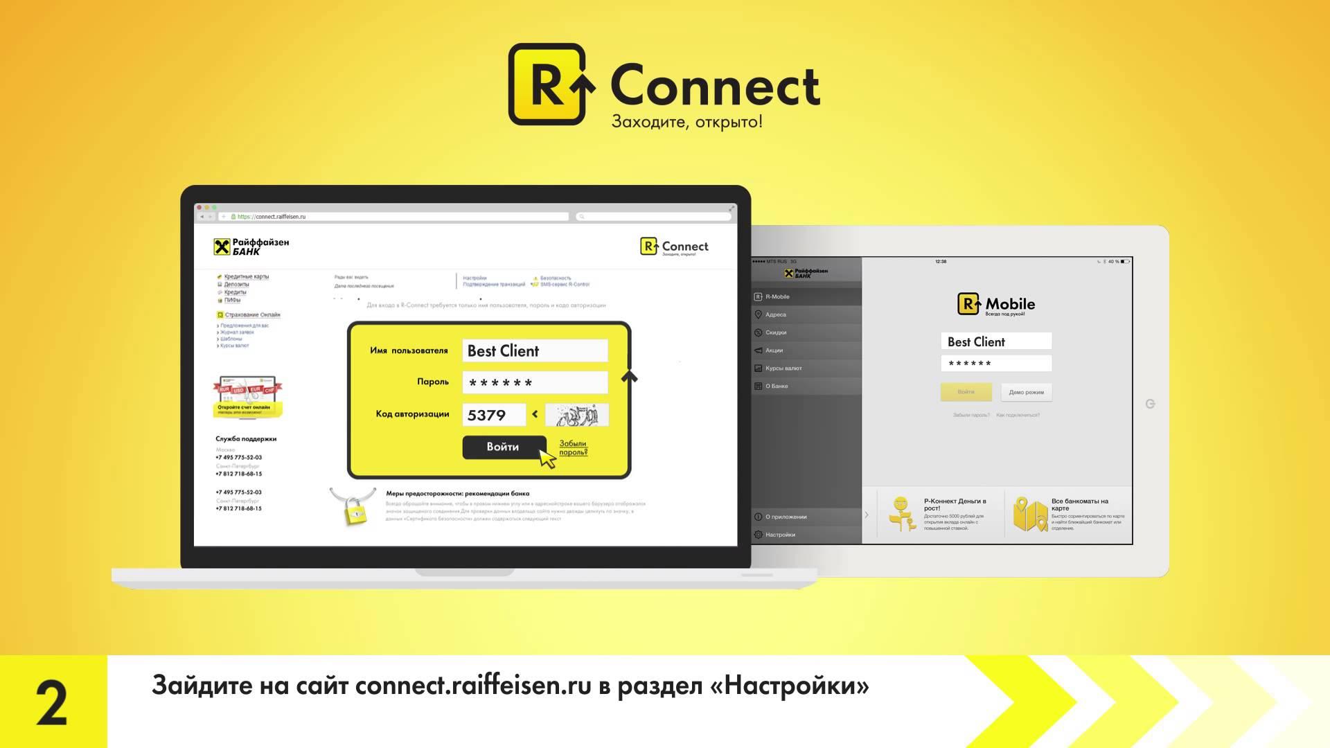 Интернет банк Райффайзенбанка