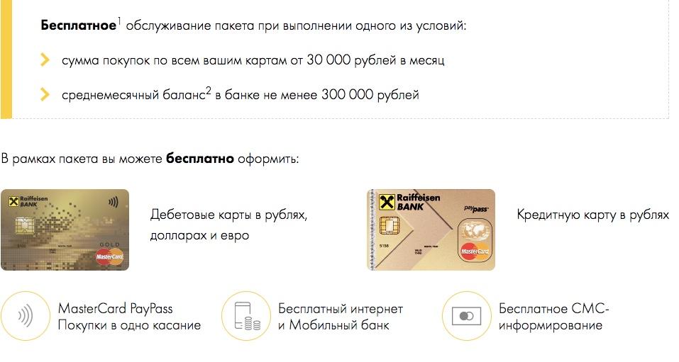 Ак барс онлайн банк личный