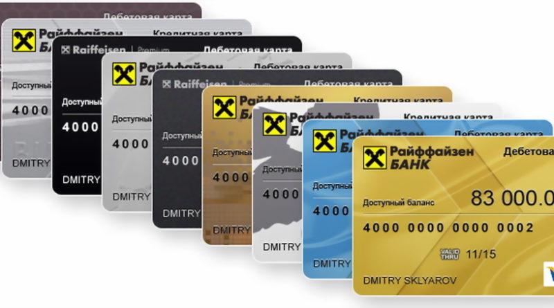 Райффайзенбанк кредитные карты