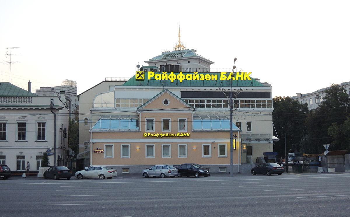 Райффайзенбанк отделение