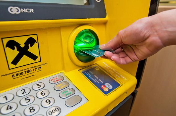 Райффайзенбанк банкомат