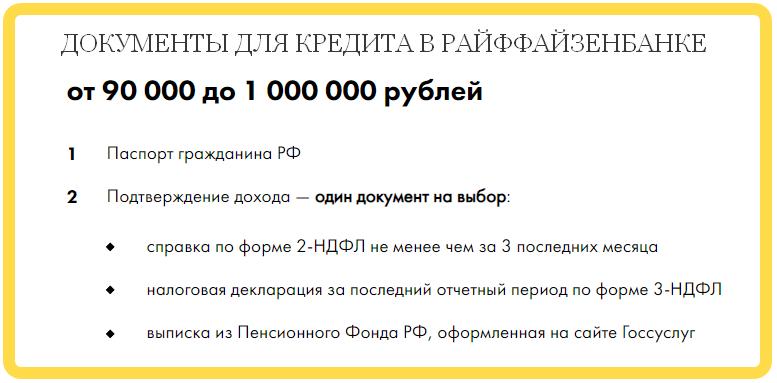 Кредит от 90 000 до 1 000 000 рублей